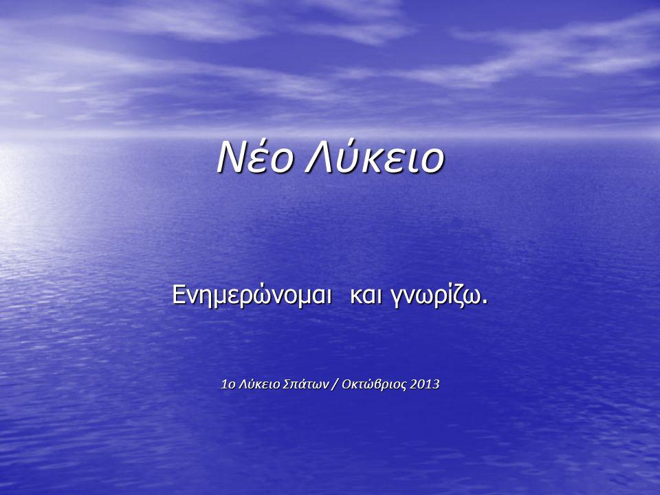 Νέο Λύκειο Ενημερώνομαι και γνωρίζω. 1ο Λύκειο Σπάτων / Οκτώβριος 2013
