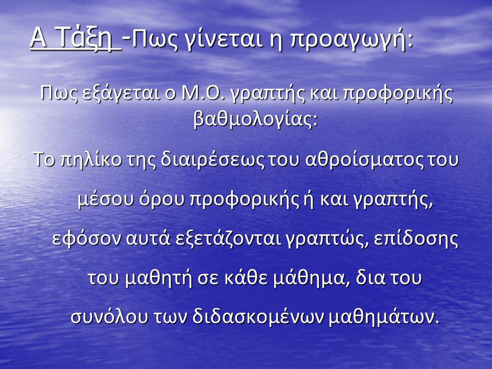 Α Τάξη - Πως γίνεται η προαγωγή: Πως εξάγεται ο Μ.Ο. γραπτής και προφορικής βαθμολογίας: Το πηλίκο της διαιρέσεως του αθροίσματος του μέσου όρου προφο