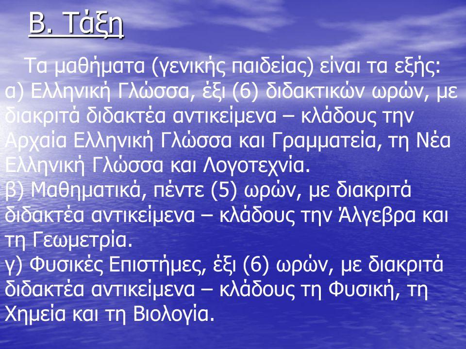 Β. Τάξη Τα μαθήματα (γενικής παιδείας) είναι τα εξής: α) Ελληνική Γλώσσα, έξι (6) διδακτικών ωρών, με διακριτά διδακτέα αντικείμενα – κλάδους την Αρχα