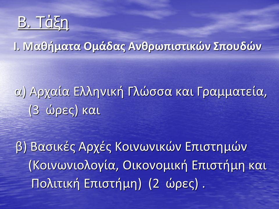 Β. Τάξη Β. Τάξη Ι. Μαθήματα Ομάδας Ανθρωπιστικών Σπουδών α) Αρχαία Ελληνική Γλώσσα και Γραμματεία, α) Αρχαία Ελληνική Γλώσσα και Γραμματεία, (3 ώρες)