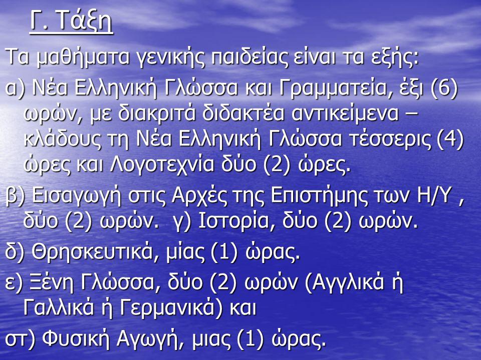 Γ. Τάξη Τα μαθήματα γενικής παιδείας είναι τα εξής: α) Νέα Ελληνική Γλώσσα και Γραμματεία, έξι (6) ωρών, με διακριτά διδακτέα αντικείμενα – κλάδους τη