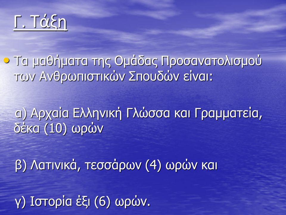 Γ. Τάξη • Τα μαθήματα της Ομάδας Προσανατολισμού των Ανθρωπιστικών Σπουδών είναι: α) Αρχαία Ελληνική Γλώσσα και Γραμματεία, δέκα (10) ωρών α) Αρχαία Ε