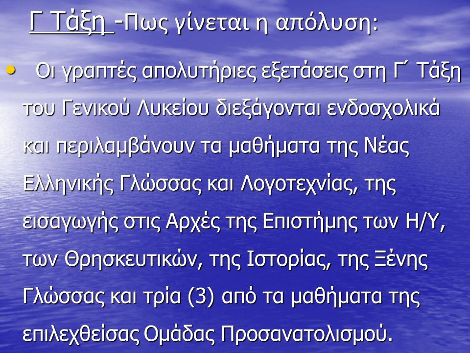 • Οι γραπτές απολυτήριες εξετάσεις στη Γ ́ Τάξη του Γενικού Λυκείου διεξάγονται ενδοσχολικά και περιλαμβάνουν τα μαθήματα της Νέας Ελληνικής Γλώσσας κ