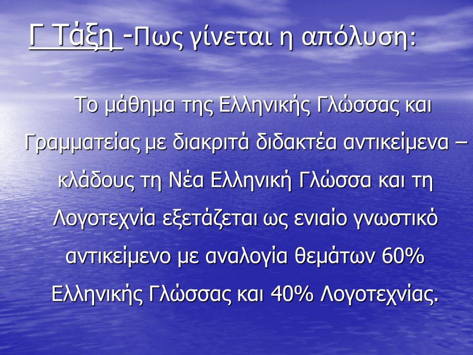 Το μάθημα της Ελληνικής Γλώσσας και Γραμματείας με διακριτά διδακτέα αντικείμενα – κλάδους τη Νέα Ελληνική Γλώσσα και τη Λογοτεχνία εξετάζεται ως ενια