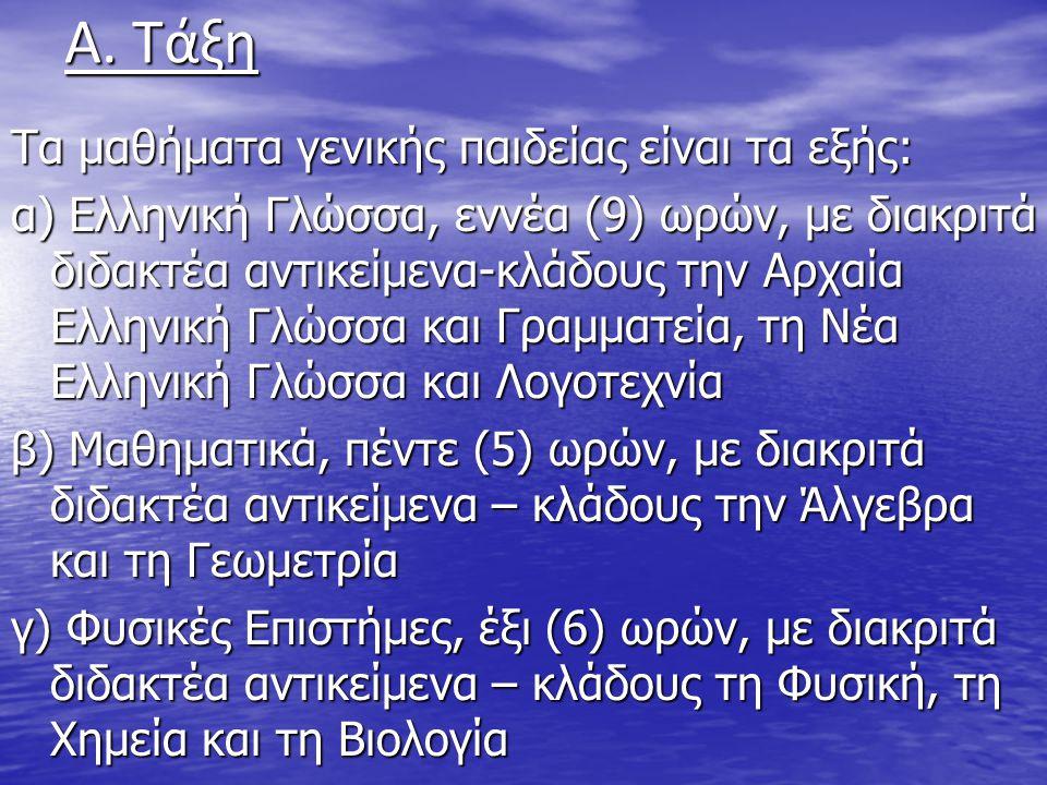 Α. Τάξη Τα μαθήματα γενικής παιδείας είναι τα εξής: α) Ελληνική Γλώσσα, εννέα (9) ωρών, με διακριτά διδακτέα αντικείμενα-κλάδους την Αρχαία Ελληνική Γ