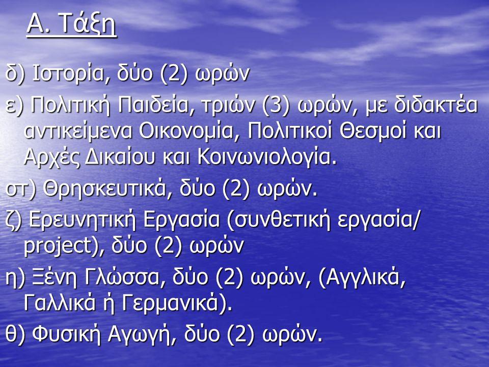 Α Τάξη Τα μαθήματα επιλογής είναι: Τα μαθήματα επιλογής είναι: α) Εφαρμογές Πληροφορικής, α) Εφαρμογές Πληροφορικής, β) Γεωλογία και Διαχείριση Φυσικών Πόρων, β) Γεωλογία και Διαχείριση Φυσικών Πόρων, γ) Ελληνικός και Ευρωπαϊκός Πολιτισμός, γ) Ελληνικός και Ευρωπαϊκός Πολιτισμός, δ) Καλλιτεχνική Παιδεία.