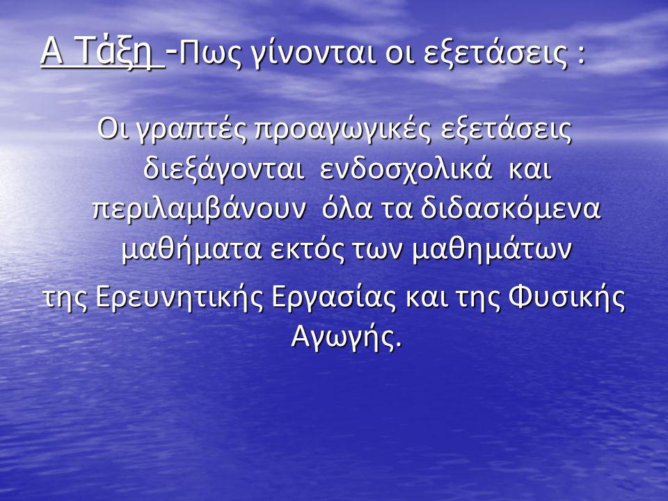 Το μάθημα της Ελληνικής Γλώσσας και Γραμματείας με διακριτά διδακτέα αντικείμενα – κλάδους τη Νέα Ελληνική Γλώσσα και τη Λογοτεχνία εξετάζεται ως ενιαίο γνωστικό αντικείμενο με αναλογία θεμάτων 60% Ελληνικής Γλώσσας και 40% Λογοτεχνίας.