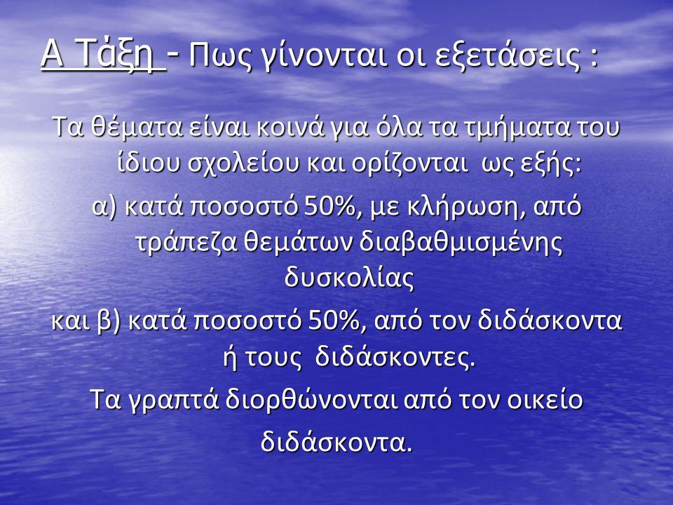 Β Τάξη - Πως γίνεται η προαγωγή: Απαραίτητη προϋπόθεση για την προαγωγή του μαθητή αποτελεί: Απαραίτητη προϋπόθεση για την προαγωγή του μαθητή αποτελεί: α) η επίτευξη γενικού βαθμού ίσου ή ανώτερου του δέκα (10) (όπως στην Α τάξη) και β) Μ.Ο.