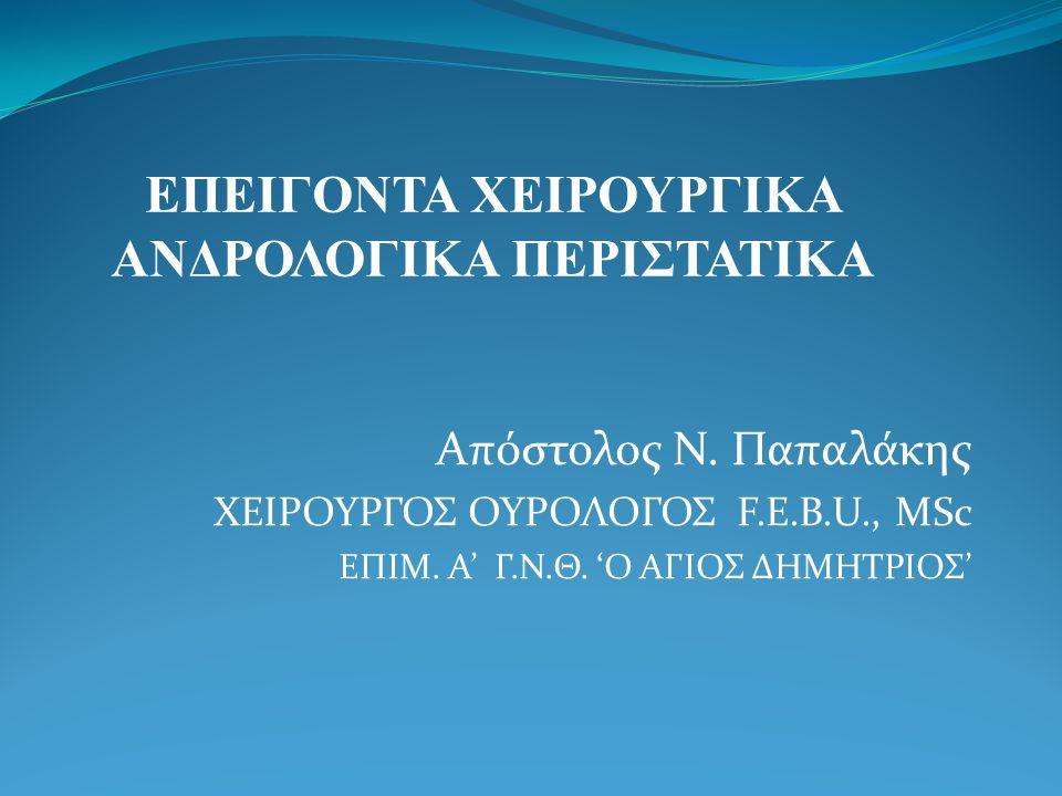 Απόστολος Ν.Παπαλάκης ΧΕΙΡΟΥΡΓΟΣ ΟΥΡΟΛΟΓΟΣ F.E.B.U., MSc ΕΠΙΜ.