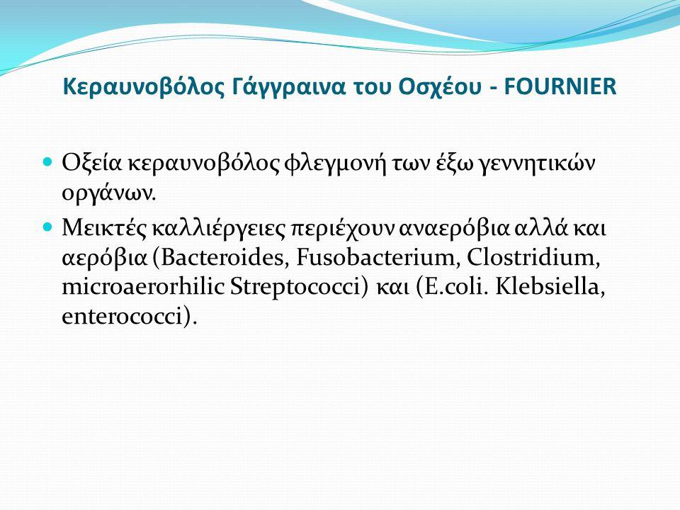 Κεραυνοβόλος Γάγγραινα του Οσχέου - FOURNIER  Οξεία κεραυνοβόλος φλεγμονή των έξω γεννητικών οργάνων.