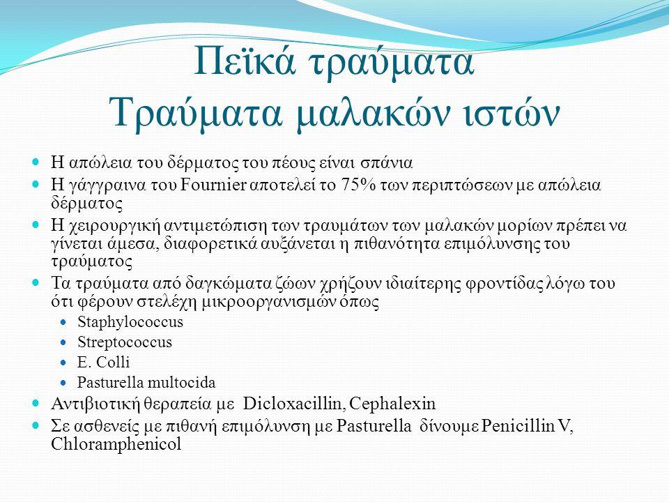 Πεϊκά τραύματα Τραύματα μαλακών ιστών  Η απώλεια του δέρματος του πέους είναι σπάνια  Η γάγγραινα του Fournier αποτελεί το 75% των περιπτώσεων με απώλεια δέρματος  Η χειρουργική αντιμετώπιση των τραυμάτων των μαλακών μορίων πρέπει να γίνεται άμεσα, διαφορετικά αυξάνεται η πιθανότητα επιμόλυνσης του τραύματος  Τα τραύματα από δαγκώματα ζώων χρήζουν ιδιαίτερης φροντίδας λόγω του ότι φέρουν στελέχη μικροοργανισμών όπως  Staphylococcus  Streptococcus  E.