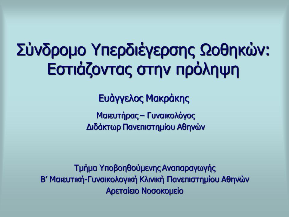 Τμήμα Υποβοηθούμενης Αναπαραγωγής Β' Μαιευτική-Γυναικολογική Κλινική Πανεπιστημίου Αθηνών Αρεταίειο Νοσοκομείο Μαιευτήρας – Γυναικολόγος Διδάκτωρ Πανεπιστημίου Αθηνών Σύνδρομο Υπερδιέγερσης Ωοθηκών: Εστιάζοντας στην πρόληψη Ευάγγελος Μακράκης Ευάγγελος Μακράκης