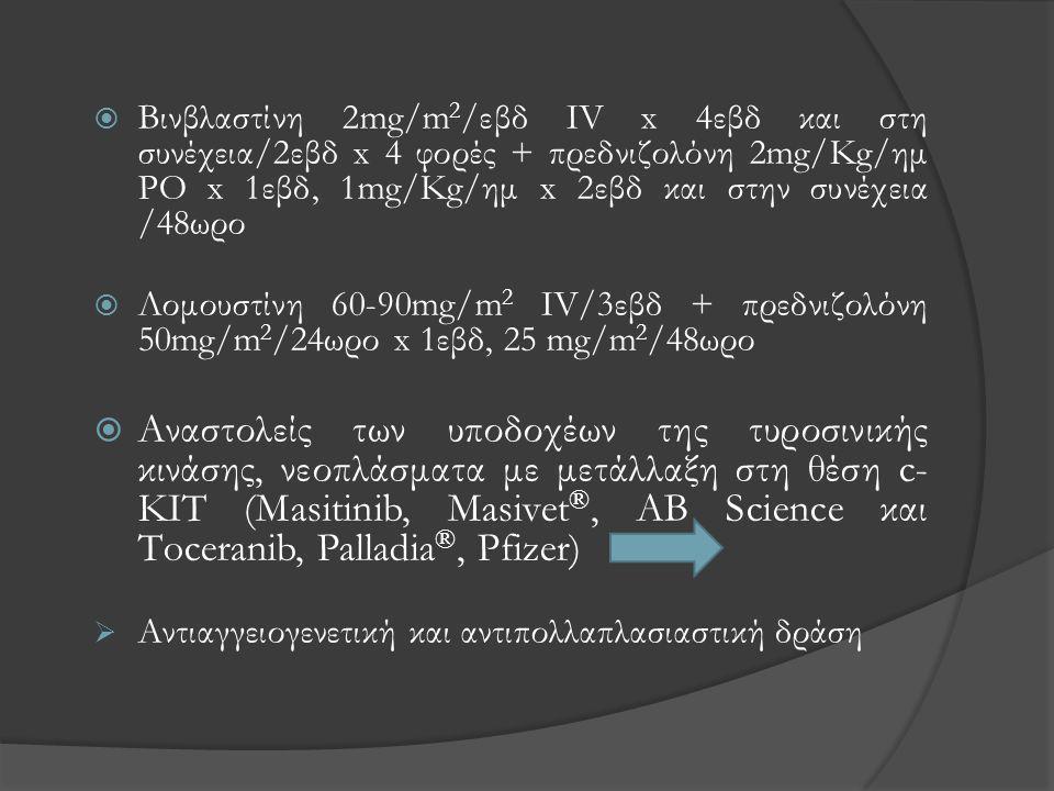  Βινβλαστίνη 2mg/m 2 /εβδ IV x 4εβδ και στη συνέχεια/2εβδ x 4 φορές + πρεδνιζολόνη 2mg/Κg/ημ PO x 1εβδ, 1mg/Κg/ημ x 2εβδ και στην συνέχεια /48ωρο  Λ