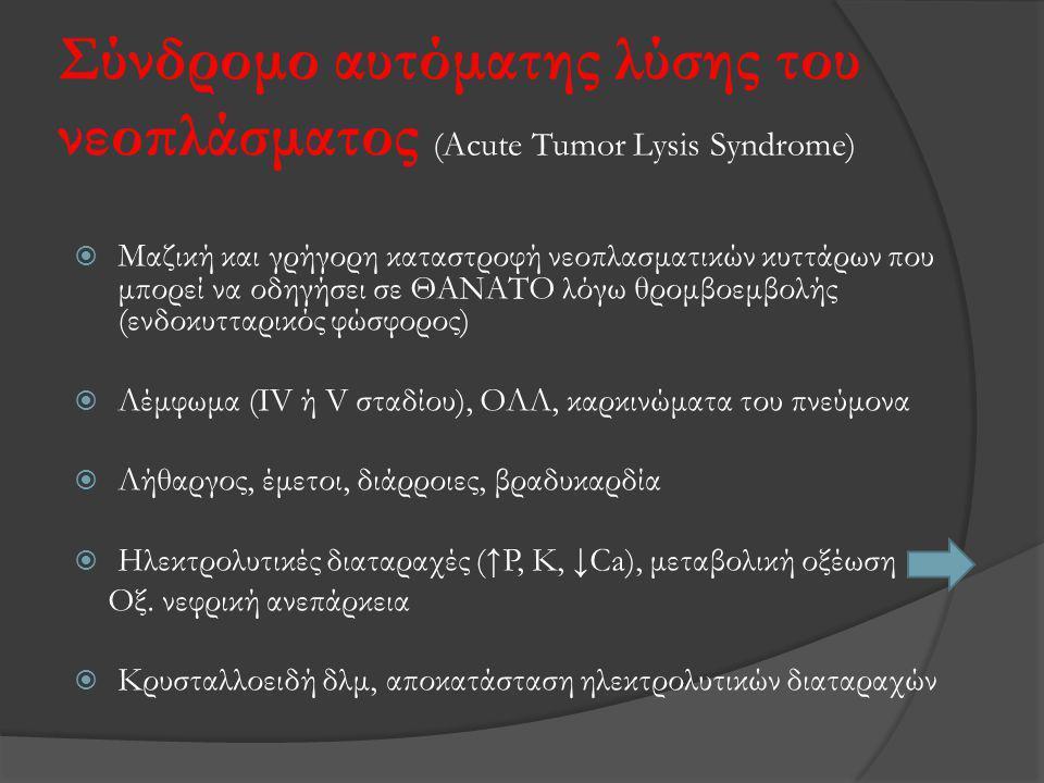 Σύνδρομο αυτόματης λύσης του νεοπλάσματος (Acute Tumor Lysis Syndrome)  Μαζική και γρήγορη καταστροφή νεοπλασματικών κυττάρων που μπορεί να οδηγήσει