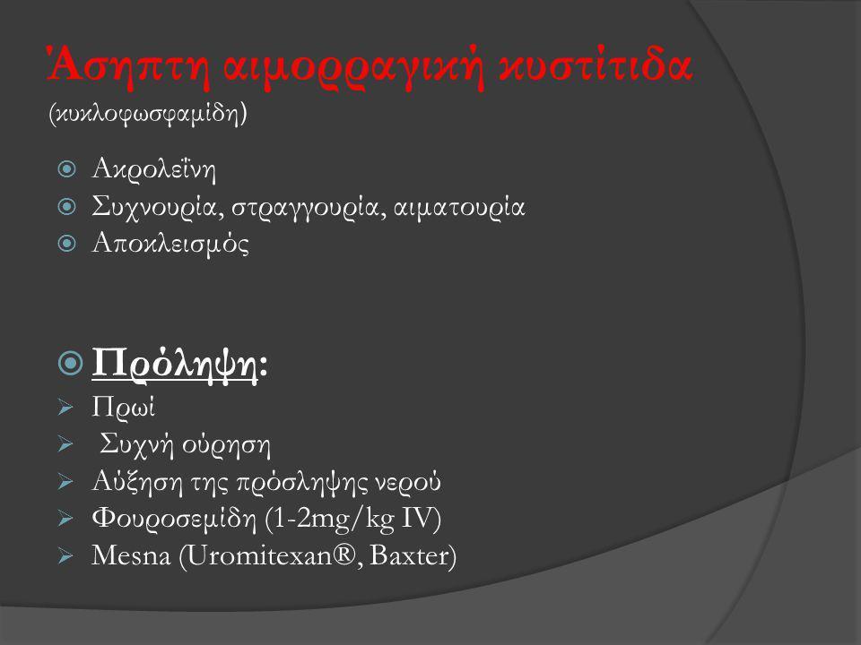 Άσηπτη αιμορραγική κυστίτιδα (κυκλοφωσφαμίδη )  Ακρολεΐνη  Συχνουρία, στραγγουρία, αιματουρία  Αποκλεισμός  Πρόληψη:  Πρωί  Συχνή ούρηση  Αύξησ