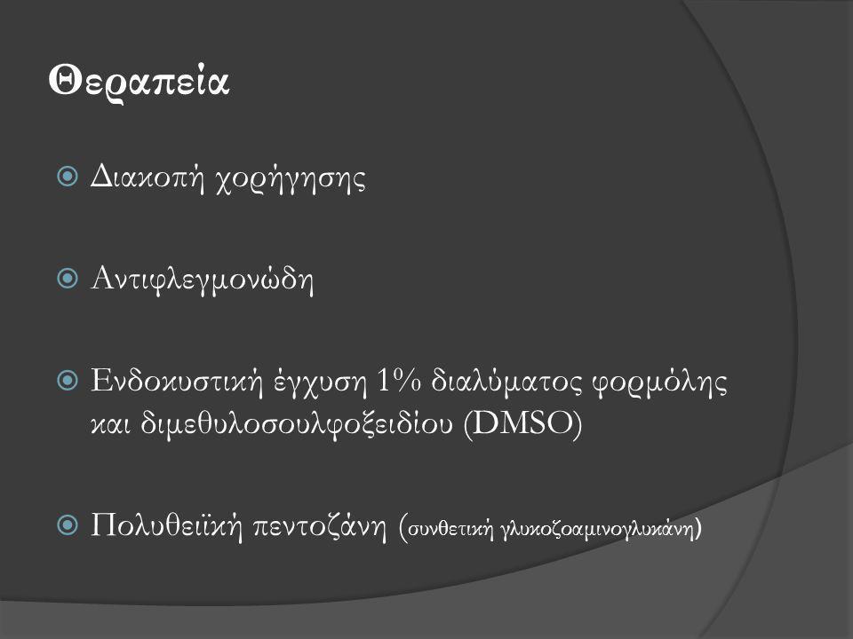 Θεραπεία  Διακοπή χορήγησης  Αντιφλεγμονώδη  Ενδοκυστική έγχυση 1% διαλύματος φορμόλης και διμεθυλοσουλφοξειδίου (DMSO)  Πολυθειϊκή πεντοζάνη ( συ