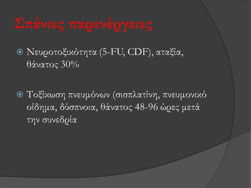 Σπάνιες παρενέργειες  Νευροτοξικότητα (5-FU, CDF), αταξία, θάνατος 30%  Τοξίκωση πνευμόνων (σισπλατίνη, πνευμονικό οίδημα, δύσπνοια, θάνατος 48-96 ώ