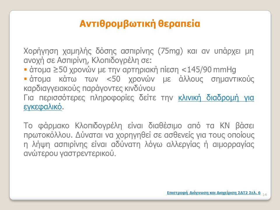 Χορήγηση χαμηλής δόσης ασπιρίνης (75mg) και αν υπάρχει μη ανοχή σε Ασπιρίνη, Κλοπιδογρέλη σε:  άτομα ≥50 χρονών με την αρτηριακή πίεση <145/90 mmHg 