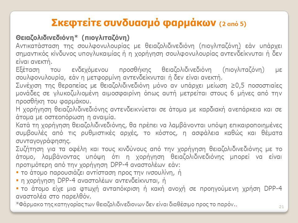 Θειαζολιδινεδιόνη* (πιογλιταζόνη) Αντικατάσταση της σουλφονυλουρίας με θειαζολιδινεδιόνη (πιογλιταζόνη) εάν υπάρχει σημαντικός κίνδυνος υπογλυκαιμίας