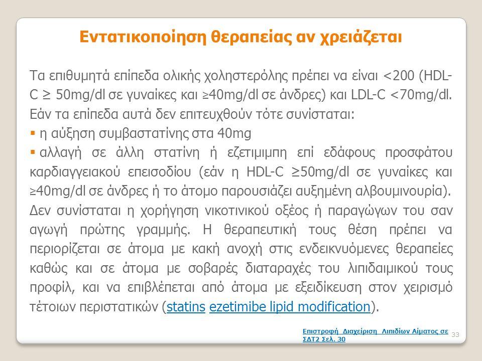 Τα επιθυμητά επίπεδα ολικής χοληστερόλης πρέπει να είναι <200 (HDL- C ≥ 50mg/dl σε γυναίκες και ≥ 40mg/dl σε άνδρες) και LDL-C <70mg/dl. Εάν τα επίπεδ