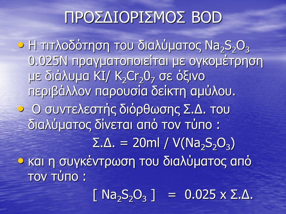 ΠΡΟΣΔΙΟΡΙΣΜΟΣ BOD • Η τιτλοδότηση του διαλύματος Na 2 S 2 O 3 0.025Ν πραγματοποιείται με ογκομέτρηση με διάλυμα KI/ K 2 Cr 2 0 7 σε όξινο περιβάλλον π