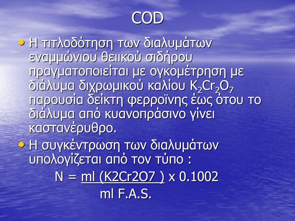 COD • H τιτλοδότηση των διαλυμάτων εναμμώνιου θειικού σιδήρου πραγματοποιείται με ογκομέτρηση με διάλυμα διχρωμικού καλίου K 2 Cr 2 O 7 παρουσία δείκτ