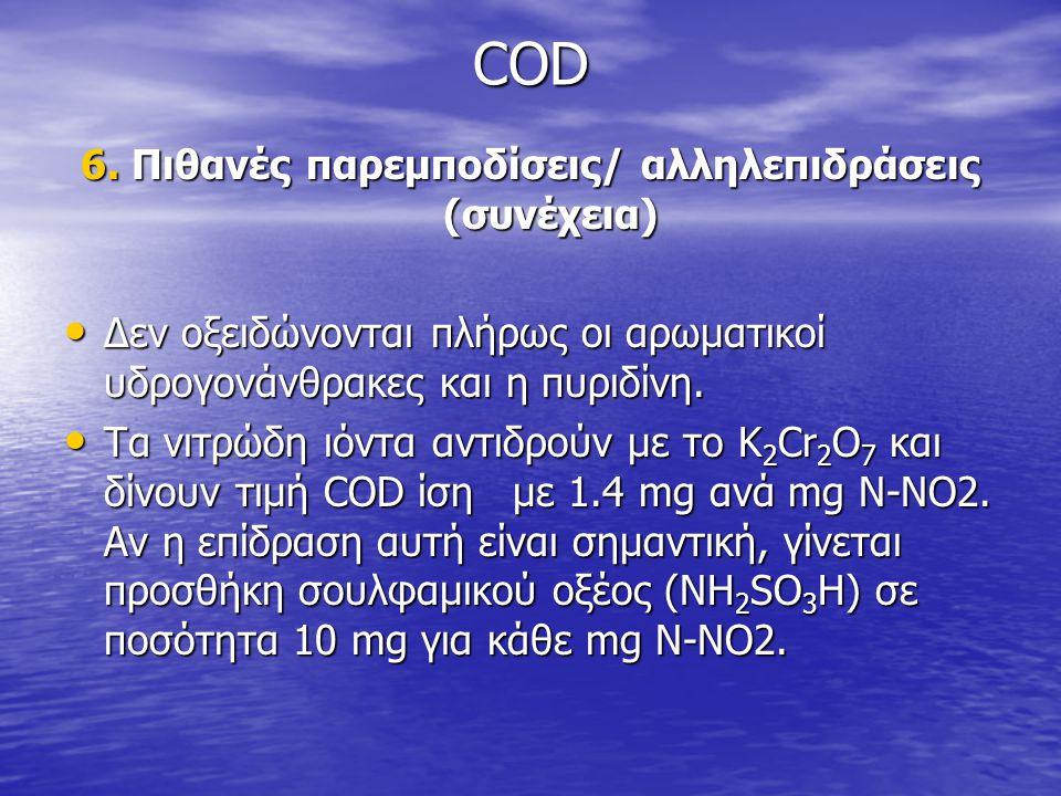 COD 6. Πιθανές παρεμποδίσεις/ αλληλεπιδράσεις (συνέχεια) • Δεν οξειδώνονται πλήρως οι αρωματικοί υδρογονάνθρακες και η πυριδίνη. • Τα νιτρώδη ιόντα αν