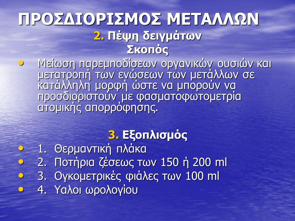 ΠΡΟΣΔΙΟΡΙΣΜΟΣ ΜΕΤΑΛΛΩΝ 2. Πέψη δειγμάτων Σκοπός • Μείωση παρεμποδίσεων οργανικών ουσιών και μετατροπή των ενώσεων των μετάλλων σε κατάλληλη μορφή ώστε
