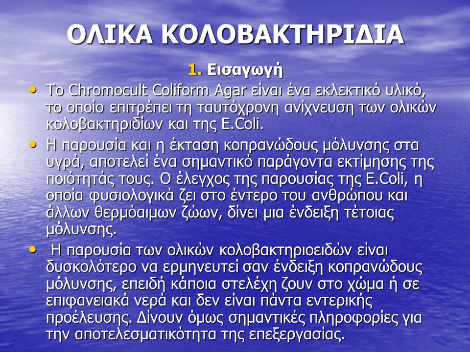 ΟΛΙΚΑ ΚΟΛΟΒΑΚΤΗΡΙΔΙΑ 1. Εισαγωγή • Το Chromocult Coliform Agar είναι ένα εκλεκτικό υλικό, το οποίο επιτρέπει τη ταυτόχρονη ανίχνευση των ολικών κολοβα