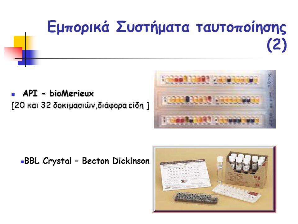 Εμπορικά Συστήματα ταυτοποίησης (2)  API - bioMerieux [20 και 32 δοκιμασιών,διάφορα είδη ]  BBL Crystal – Becton Dickinson