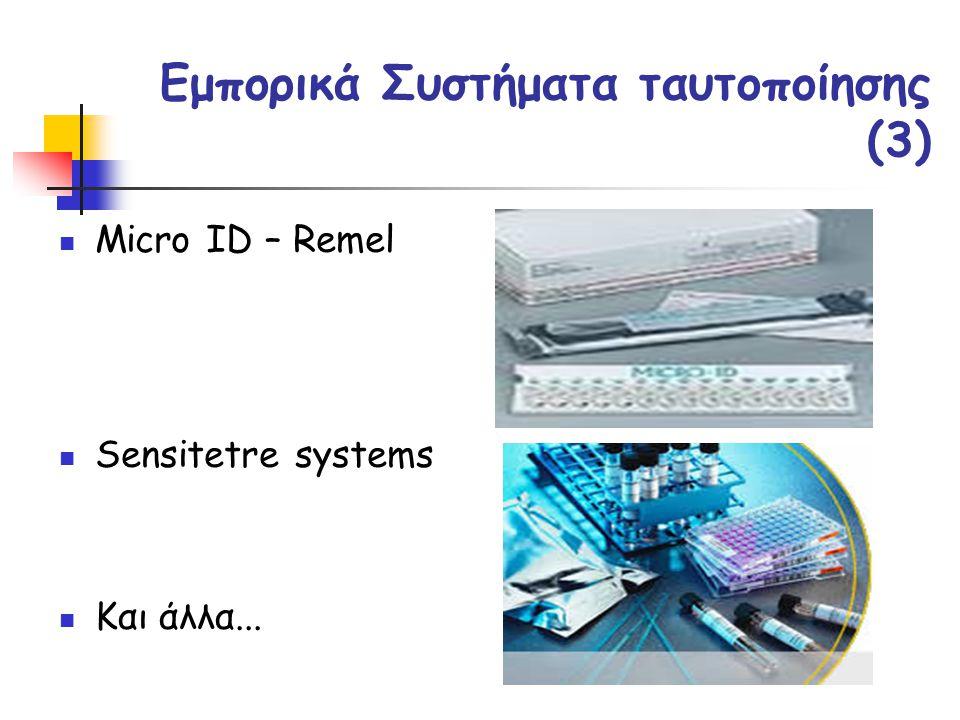 Εμπορικά Συστήματα ταυτοποίησης (3)  Micro ID – Remel  Sensitetre systems  Και άλλα...