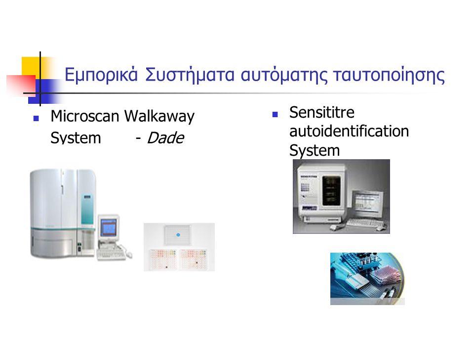 Εμπορικά Συστήματα αυτόματης ταυτοποίησης  Microscan Walkaway System - Dade  Sensititre autoidentification System