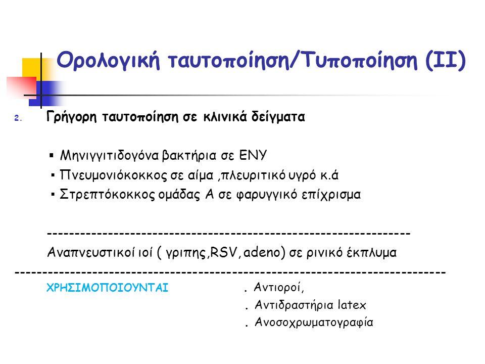 Ορολογική ταυτοποίηση/Τυποποίηση (II) 2.