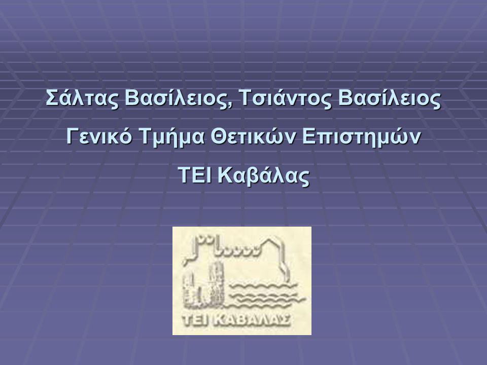 Σάλτας Βασίλειος, Τσιάντος Βασίλειος Γενικό Τμήμα Θετικών Επιστημών ΤΕΙ Καβάλας