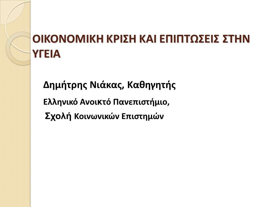  Έρευνα του ΕΑΠ και του ΚΜΥ της Ιατρικής Αθηνών που πραγματοποιήθηκε στην Ελλάδα και αναμένεται να δημοσιευτεί στο Int J Environ Res Public Health από τους Παππά Ε, Κοντοδημόπουλο Ν, Παπαδόπουλο Α, Τούντα Γ και Νιάκα Δ  σε αντιπροσωπευτικό δείγμα 1000 ατόμων τον Οκτώβριο του 2010, έδειξε ότι 99 άτομα, 10% του συνόλου δηλώνουν μη ικανοποίηση αναγκών υγείας  Οι 2 πιο βασικοί λόγοι μη ικανοποιούμενων αναγκών είναι το κόστος και η απασχόληση με θέματα οικογένειας/εργασίας.