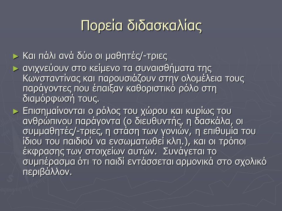 Πορεία διδασκαλίας ► Και πάλι ανά δύο οι μαθητές/-τριες ► ανιχνεύουν στο κείμενο τα συναισθήματα της Κωνσταντίνας και παρουσιάζουν στην ολομέλεια τους