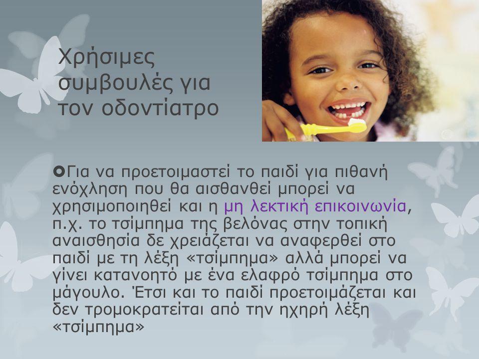  Χρήσιμος μπορεί να φανεί και ένας καθρέφτης: το παιδί κρατώντας τον καθρέφτη «επιβλέπει» αν ο οδοντίατρος εκτελεί τη διαδικασία όπως του την περιέγραψε και ταυτόχρονα αποσπάται η προσοχή του