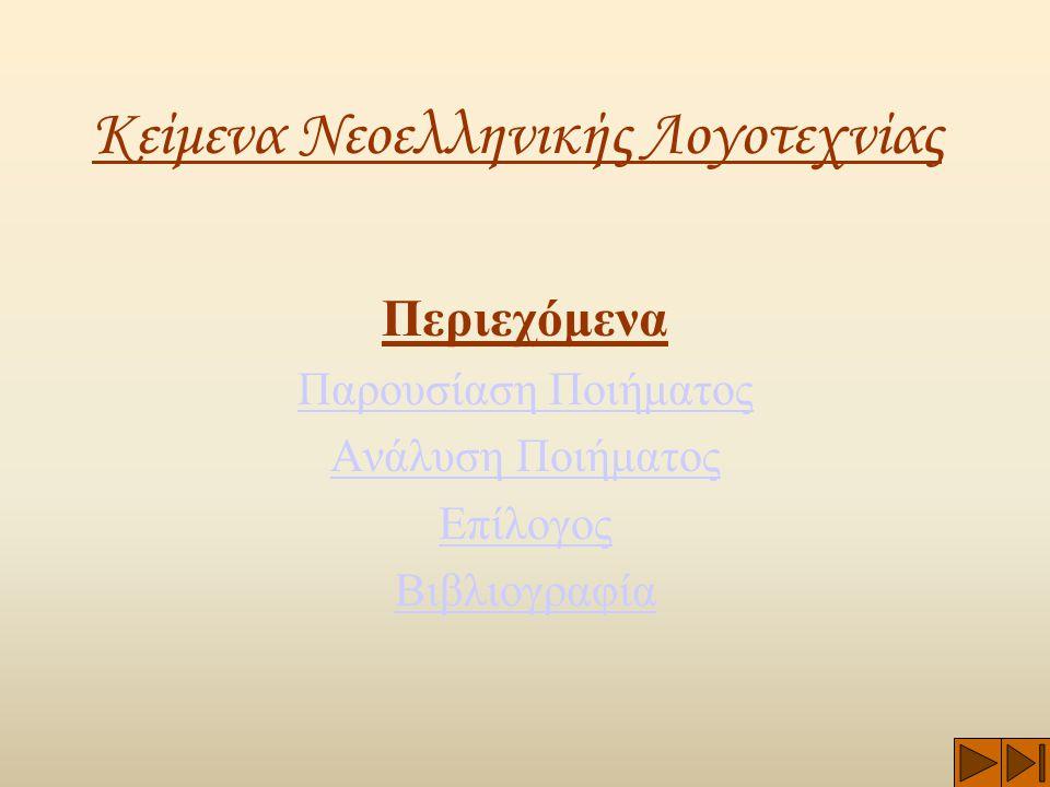 Κείμενα Νεοελληνικής Λογοτεχνίας Περιεχόμενα Παρουσίαση Ποιήματος Ανάλυση Ποιήματος Επίλογος Βιβλιογραφία