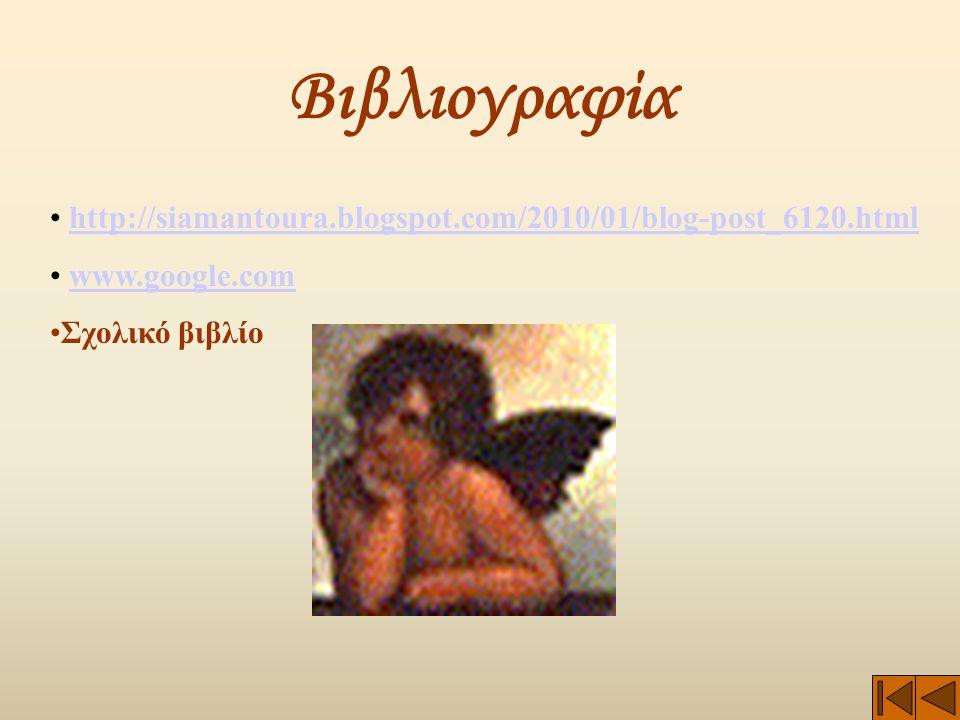 Βιβλιογραφία • http://siamantoura.blogspot.com/2010/01/blog-post_6120.htmlhttp://siamantoura.blogspot.com/2010/01/blog-post_6120.html • www.google.comwww.google.com •Σχολικό βιβλίο