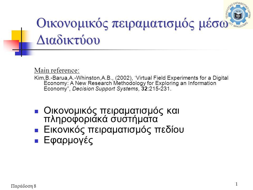 Παράδοση 8 1 Οικονομικός πειραματισμός μέσω Διαδικτύου Main reference: Kim,B.-Barua,A.-Whinston,A.B., (2002), 'Virtual Field Experiments for a Digital