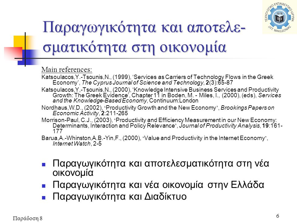 Παράδοση 8 6 Main references: Katsoulacos,Y.-Tsounis,N., (1999), 'Services as Carriers of Technology Flows in the Greek Economy', The Cyprus Journal o
