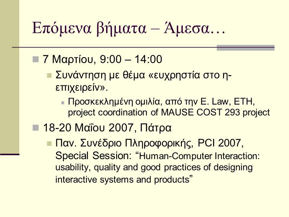 Επόμενα βήματα – Άμεσα…  7 Μαρτίου, 9:00 – 14:00  Συνάντηση με θέμα «ευχρηστία στο η- επιχειρείν».