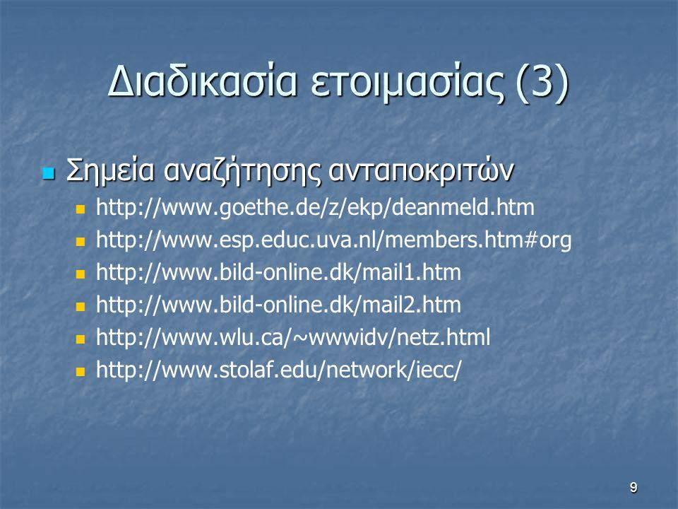 9 Διαδικασία ετοιμασίας (3)  Σημεία αναζήτησης ανταποκριτών   http://www.goethe.de/z/ekp/deanmeld.htm   http://www.esp.educ.uva.nl/members.htm#or