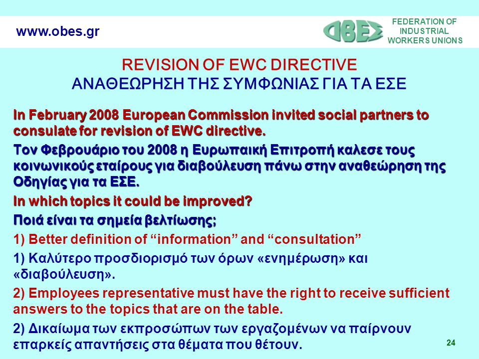 FEDERATION OF INDUSTRIAL WORKERS UNIONS 24 www.obes.gr REVISION OF EWC DIRECTIVE ΑΝΑΘΕΩΡΗΣΗ ΤΗΣ ΣΥΜΦΩΝΙΑΣ ΓΙΑ ΤΑ ΕΣΕ In February 2008 European Commiss