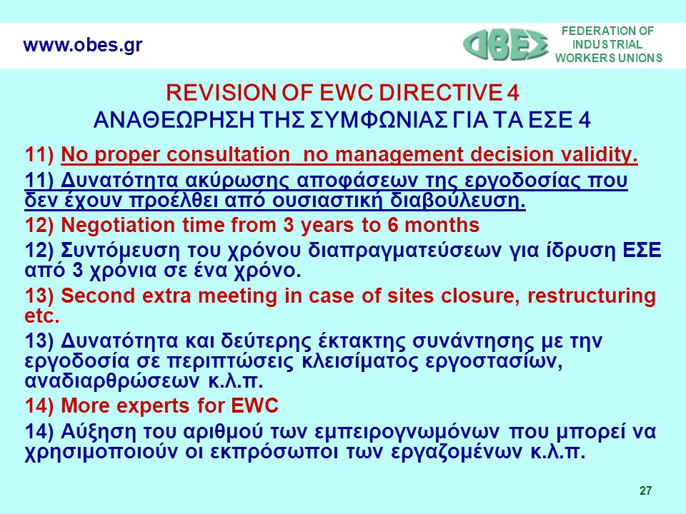 FEDERATION OF INDUSTRIAL WORKERS UNIONS 27 www.obes.gr REVISION OF EWC DIRECTIVE 4 ΑΝΑΘΕΩΡΗΣΗ ΤΗΣ ΣΥΜΦΩΝΙΑΣ ΓΙΑ ΤΑ ΕΣΕ 4 11) No proper consultation no