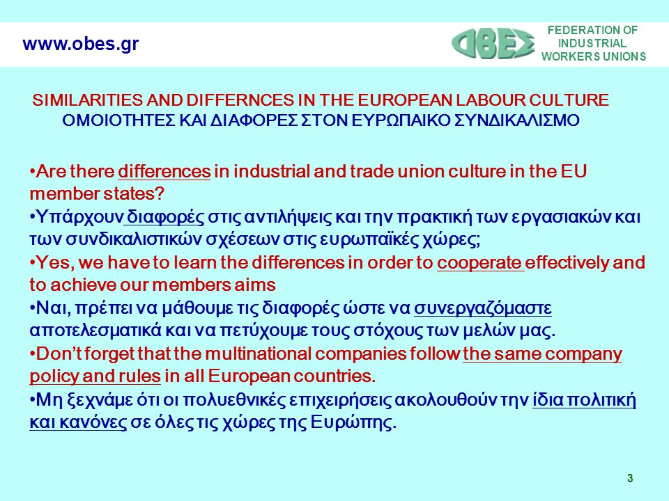 FEDERATION OF INDUSTRIAL WORKERS UNIONS 3 www.obes.gr SIMILARITIES AND DIFFERNCES IN THE EUROPEAN LABOUR CULTURE ΟΜΟΙΟΤΗΤΕΣ ΚΑΙ ΔΙΑΦΟΡΕΣ ΣΤΟΝ ΕΥΡΩΠΑΙΚ