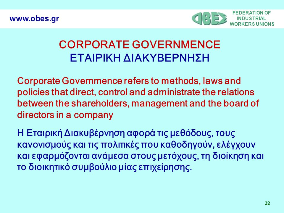 FEDERATION OF INDUSTRIAL WORKERS UNIONS 32 www.obes.gr Corporate Governmence refers to methods, laws and policies that direct, control and administrat
