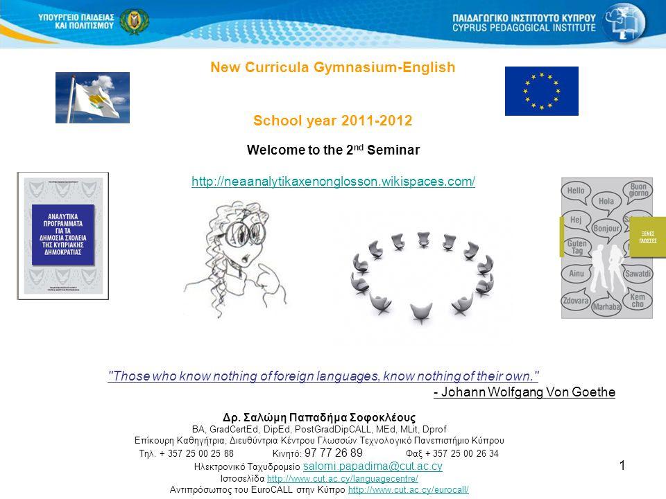 2 New Curricula Gymnasium-English School year 2011-2012 Subjec t districtMeeting 1Meeting 2Meeting 3Meeting 4Venue Larnaca Ammochostos 18/11/201113/12/201122/01/201218/05/2012Λύκειο Αγ.
