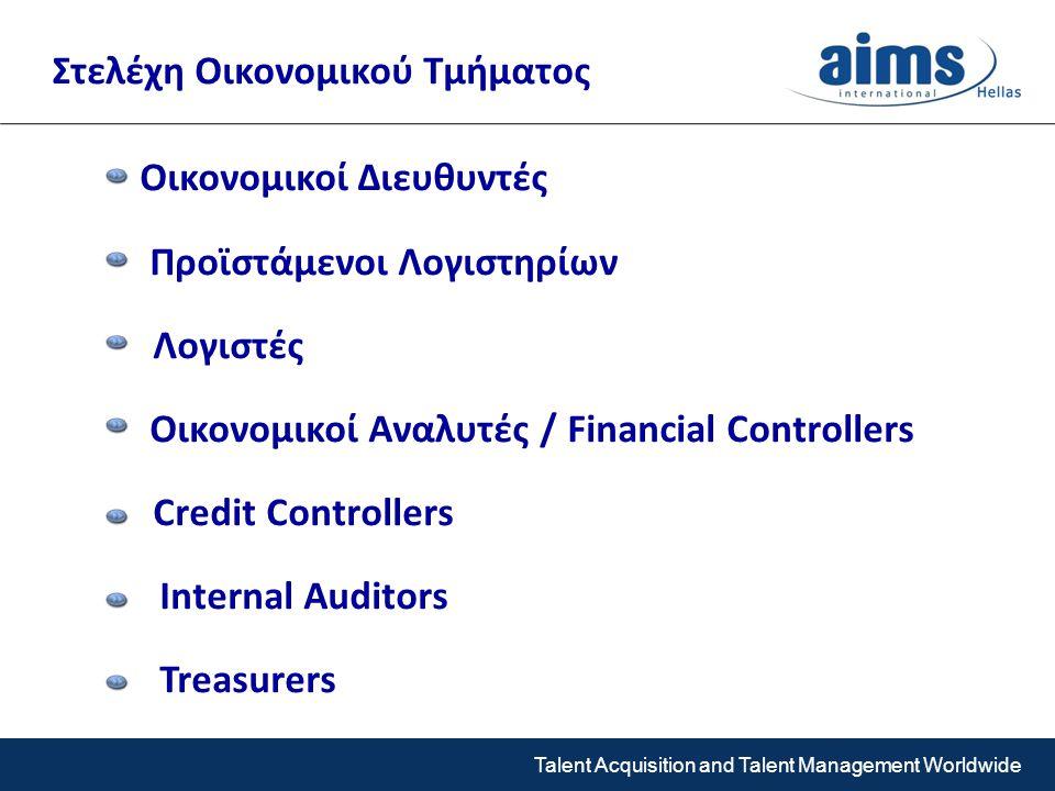 Talent Acquisition and Talent Management Worldwide Οικονομικοί Διευθυντές Προϊστάμενοι Λογιστηρίων Λογιστές Οικονομικοί Αναλυτές / Financial Controlle