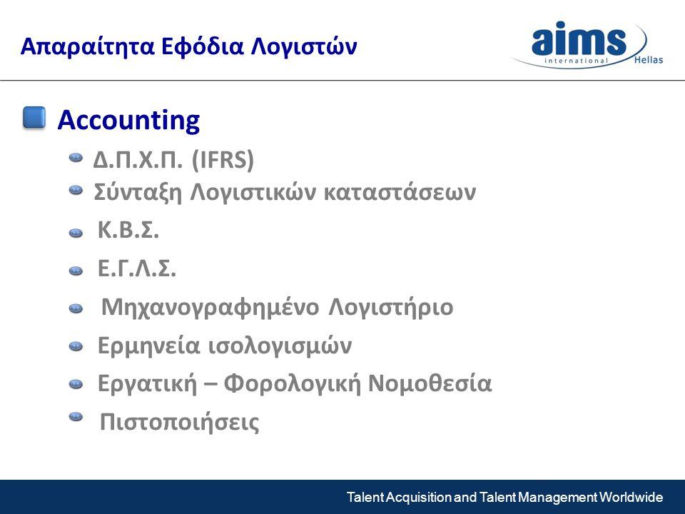 Talent Acquisition and Talent Management Worldwide Accounting Δ.Π.Χ.Π. (IFRS) Σύνταξη Λογιστικών καταστάσεων Κ.Β.Σ. Ε.Γ.Λ.Σ. Μηχανογραφημένο Λογιστήρι